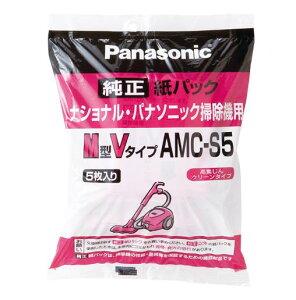 パナソニック[AMC-S5]掃除機紙パック[生活用品・家電][電池・照明・家電][掃除機]