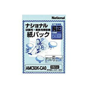 パナソニック[AMC93K-CA0]業務用掃除機 交換紙パック[生活用品・家電][電池・照明・家電][掃除機]