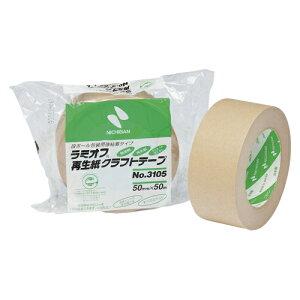 ニチバン[3105-50]ラミオフ再生紙クラフトテープ 3105[作業用品・制服][梱包テープ・養生テープ][クラフトテープ]