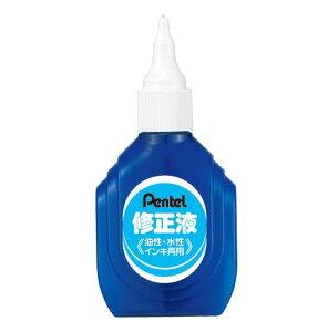 ぺんてる[XEZL1-W]Yesペン修正液<両用タイプ>[筆記具][修正用品・消しゴム][修正液]