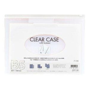 LIHITLAB[F-73Sシロ]クリヤーケース B5 白[ファイル・ケース][ケース・バッグ][ファスナーケース]