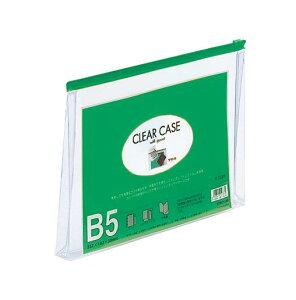 LIHITLAB[F-73SMミト]クリヤーケース(マチ付)B5 緑[ファイル・ケース][ケース・バッグ][ファスナーケース]