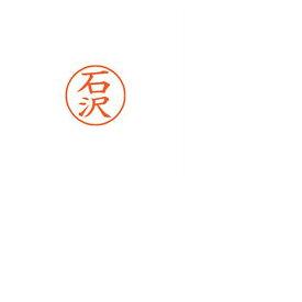 シヤチハタ[XL-9 0199 イシザワ]ネーム9 既製 0199 石沢[事務用品][印章・封筒・郵便用品][ネーム印]