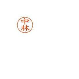シヤチハタ[XL-9 1533 ナカバヤシ]ネーム9 既製 1533 中林[事務用品][印章・封筒・郵便用品][ネーム印]