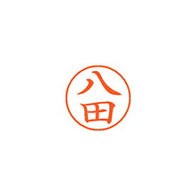 シヤチハタ[XL-9 1677 ハツタ]ネーム9 既製 1677 八田[事務用品][印章・封筒・郵便用品][ネーム印]