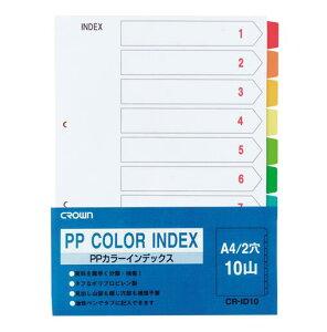 クラウン[CR-ID-10]PPカラーインデックス 1組 A4判縦[ファイル・ケース][ファイルサプライ][ファイル用インデックス]
