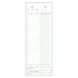 アピカ[DT32]日計票(緑刷)[事務用品][ノート・手書き伝票][手書き伝票]