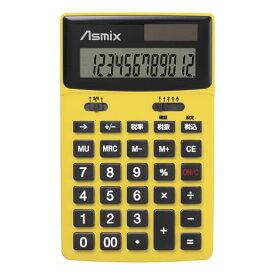 アスカ[C1235Y]カラー電卓 イエロー[オフィス機器][電卓・電子辞書][電卓]