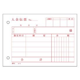 アピカ[DT3]入金伝票[事務用品][ノート・手書き伝票][手書き伝票]