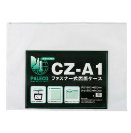 西敬[CZ-A1]図面ケースファスナー付[事務用品][デザイン用品・画材][図面用クリヤーケース]