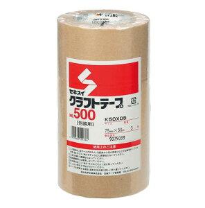 積水化学工業[K50X05]クラフトテープ500 75X50 3巻[作業用品・制服][梱包テープ・養生テープ][クラフトテープ]