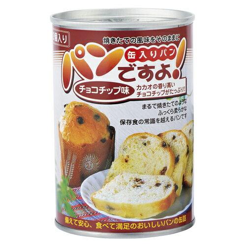 トータルセキュリティSP[2051]パンですよ!5年保存 チョコチップ味[生活用品・家電][防犯・防災用品][非常食]