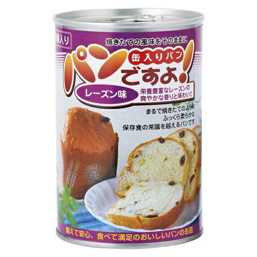 トータルセキュリティSP[3054]パンですよ!5年保存 レーズン味[生活用品・家電][防犯・防災用品][非常食]