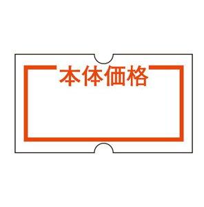 ニチバン[SH12NP-HON]SHO−HANラベル本体価格【10個入】[事務用品][マネー関連品・店舗用品][ハンドラベラー]
