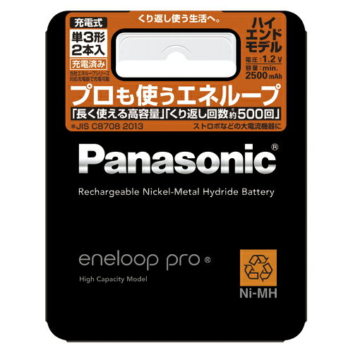 パナソニック[BK-3HCD/2]エネループ ハイエンド単3形2本パック[生活用品・家電][電池・照明・家電][充電池]