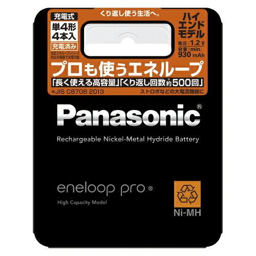 パナソニック[BK-4HCD/4]エネループ ハイエンド単4形4本パック[生活用品・家電][電池・照明・家電][充電池]