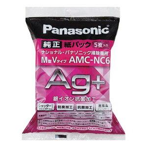 パナソニック[AMC-NC6]掃除機用純正紙パック (5枚入り)[生活用品・家電][電池・照明・家電][掃除機]