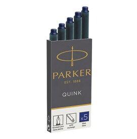 パーカー[1950384]クインク・カートリッジ ブルー[筆記具][筆記具消耗品][インク]