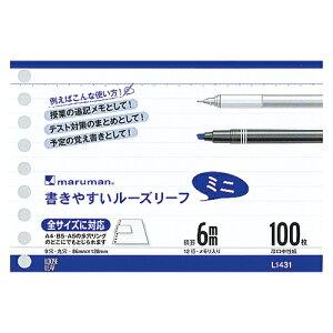 マルマン[L1431]B7Eルーズリーフ 6mm罫[事務用品][ノート・手書き伝票][ルーズリーフ]