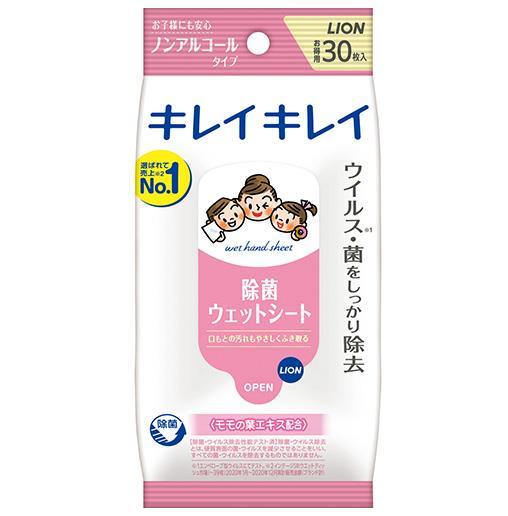 ライオン[234400]キレイキレイお手ふきノンアルコール30枚[生活用品・家電][トイレ用品・消臭剤][ウェットティッシュ]