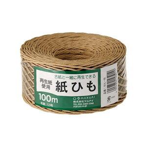 マルアイ[カヒ-10 チャイロ]紙ひも NO.10 茶[作業用品・制服][梱包テープ・養生テープ][紐]