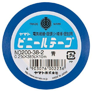 ヤマト[NO200-38-2]ビニールテープ No200−38 青[作業用品・制服][梱包テープ・養生テープ][ビニールテープ]