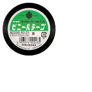 ヤマト[NO200-50-21]ビニールテープ No200−50 黒[作業用品・制服][梱包テープ・養生テープ][ビニールテープ]