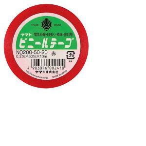 ヤマト[NO200-50-20]ビニールテープ No200−50 赤[作業用品・制服][梱包テープ・養生テープ][ビニールテープ]