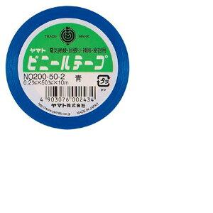 ヤマト[NO200-50-2]ビニールテープ No200−50 青[作業用品・制服][梱包テープ・養生テープ][ビニールテープ]