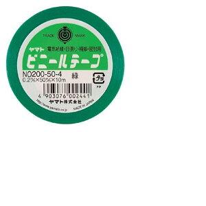 ヤマト[NO200-50-4]ビニールテープ No200−50 緑[作業用品・制服][梱包テープ・養生テープ][ビニールテープ]