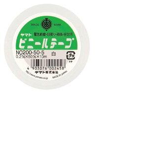 ヤマト[NO200-50-5]ビニールテープ No200−50 白[作業用品・制服][梱包テープ・養生テープ][ビニールテープ]