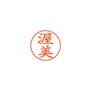 シヤチハタ[X-GPS 0129 アツミ]ネームペン用ネーム 0129 渥美[][][]