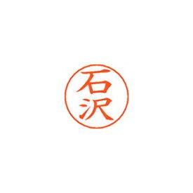 シヤチハタ[X-GPS 0199 イシザワ]ネームペン用ネーム 0199 石沢[][][]