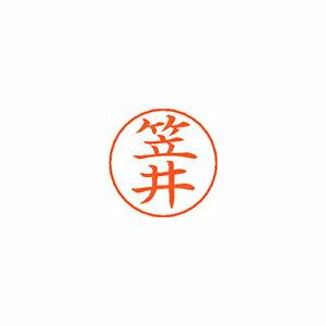 シヤチハタ[X-GPS 0678 カサイ]ネームペン用ネーム 0678 笠井[][][]