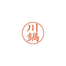 シヤチハタ[X-GPS 0826 カワナベ]ネームペン用ネーム 0826 川鍋[][][]