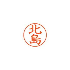 シヤチハタ[X-GPS 0903 キタジマ]ネームペン用ネーム 0903 北島[][][]