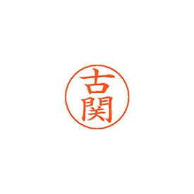 シヤチハタ[X-GPS 1109 コゼキ]ネームペン用ネーム 1109 古関[][][]
