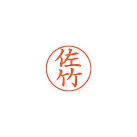 シヤチハタ[X-GPS 1187 サタケ]ネームペン用ネーム 1187 佐竹[][][]