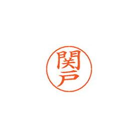 シヤチハタ[X-GPS 1345 セキド]ネームペン用ネーム 1345 関戸[][][]