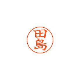 シヤチハタ[X-GPS 1390 タジマ]ネームペン用ネーム 1390 田島[][][]