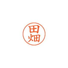 シヤチハタ[X-GPS 1394 タバタ]ネームペン用ネーム 1394 田畑[][][]