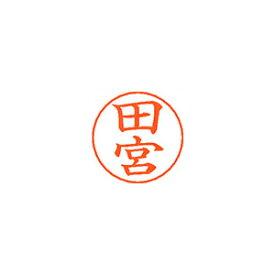 シヤチハタ[X-GPS 1397 タミヤ]ネームペン用ネーム 1397 田宮[][][]