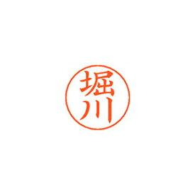 シヤチハタ[X-GPS 1791 ホリカワ]ネームペン用ネーム 1791 堀川[][][]