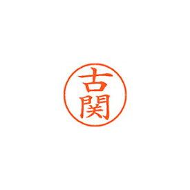 シヤチハタ[XL-9 1109 コゼキ]ネーム9 既製 1109 古関[][][]