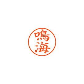 シヤチハタ[XL-9 2439 ナルミ]ネーム9 既製 2439 鳴海[][][]