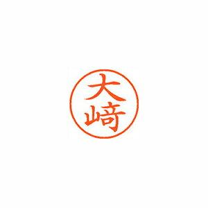 シヤチハタ[XL-9 4013 オオサキ]ネーム9 既製 4013 大[][][]