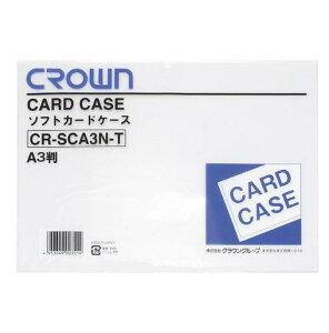 クラウン[CR-SCA3N-T]ソフトカードケースA3判(軟質塩ビ製)[ファイル・ケース][ケース・バッグ][カードケース(ソフトタイプ)]