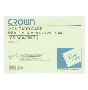 クラウン[CR-SCA4RN-T]ソフトカードケースA4判ポリオレフィン製[ファイル・ケース][ケース・バッグ][カードケース(ソフトタイプ)]