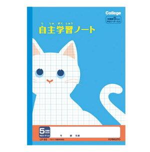 キョクトウ・アソシエイツ[LP93]自主学習5mm方眼猫[事務用品][学童用品][学習ノート]