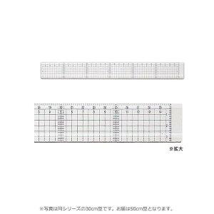 方眼カッティング定規 50cm型 (溝付き) 014-0126